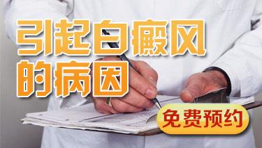 烟台半岛白癜风医院专家李芳