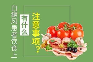 白癞风皮肤疾病的患者吃什么样的食物对病情的恢复比较好