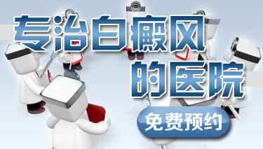 烟台半岛白癜风研究所赵毅