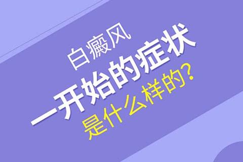 白癜风发展期症状是什么