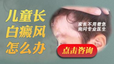 如何治疗儿童白斑病(白癜风)