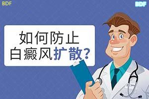 白癞风皮肤疾病发生扩散应该如何应对