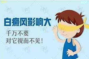 面部出现白斑症状的儿童患者会有哪些危害