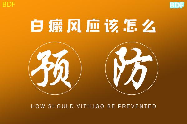 预防白癞风皮肤疾病男性应该怎么做