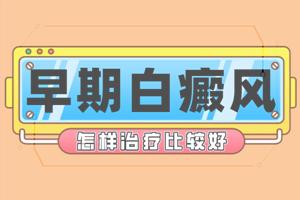 一文揭晓:肥东县白癞风初期治疗