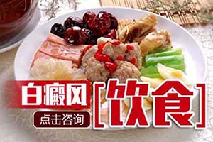 白癞风患者在平时饮食方面有哪些禁忌
