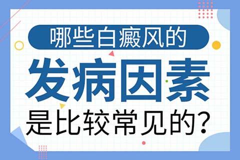 烟台陈长斌医生解说小孩脸上长白斑是怎么回事?