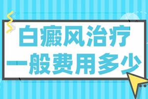 肥西县名医直播间:白癜风饮食禁