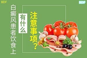 老年人患上白癞风疾病饮食方面要注意那些