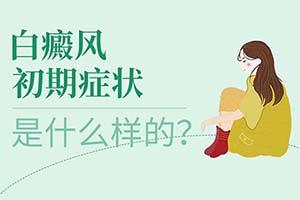 初期白斑病的症状是什么