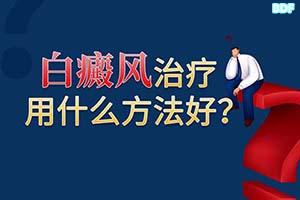 5岁左右的儿童患白癞风应该怎么治疗,都找专家赵毅
