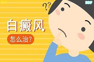胳膊上患白癞风皮肤疾病应该怎