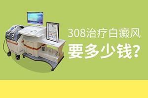 山东威海308准分子激光治疗仪价格