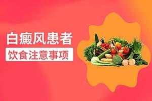 烟台半岛赵毅指出白癜风患者在平时多吃那些食物