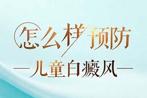 儿童平时生活中应该如何有效预防白癜风皮肤疾病问烟台专家赵毅