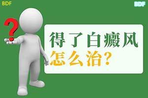 老年人患上白癞风皮肤疾病应该如何治疗呢