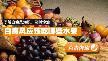 白癫风吃什么水果