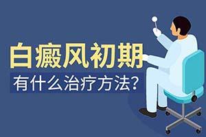 初期白癞风患者治疗期间要注意哪些询烟台半岛专家赵毅