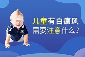儿童脖子上有一点自斑怎么治疗