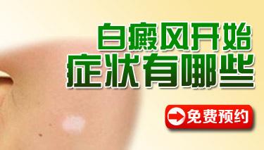 烟台白癜风早期症状图片