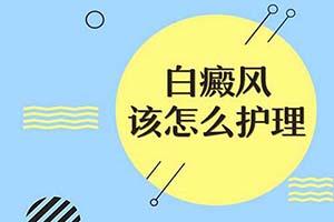 白癜风患者在平时应该要注意做好那些护理问烟台专家赵毅