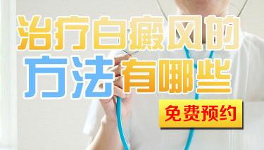 烟台白癜风治疗最好方法