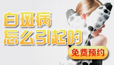 烟台半岛白癜风研究所医生陈长斌