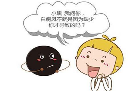 5岁女孩脸上有白斑是什么原因?李芳医生告诉你